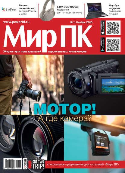Фото - Мир ПК Журнал «Мир ПК» №11/2016 видеорегистраторы