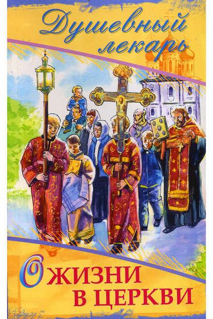 Группа авторов Душевный лекарь. О жизни в Церкви исповедь и причастие как к ним подготовиться