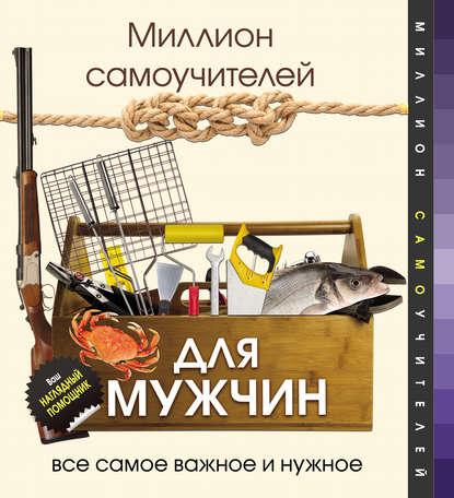Д. С. Смирнов Миллион самоучителей для мужчин