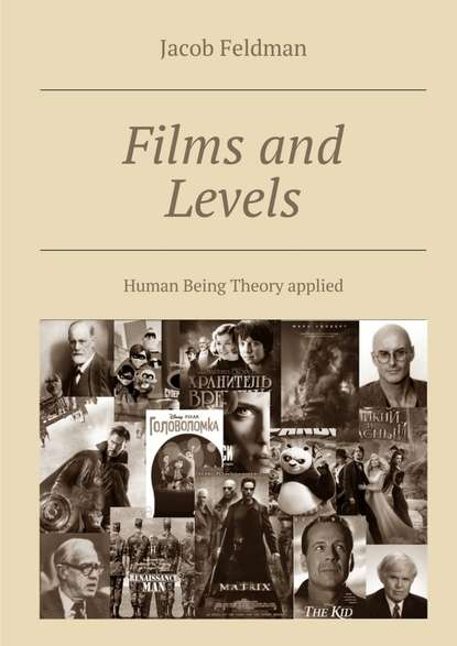 Jacob Feldman Films and Levels. Human Being Theory applied недорого