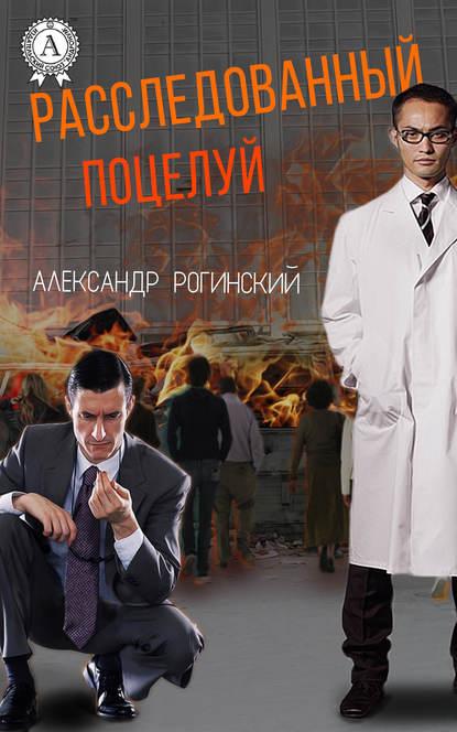 Александр Рогинский Расследованный поцелуй рональд митчелл жена за полкроны спектакль