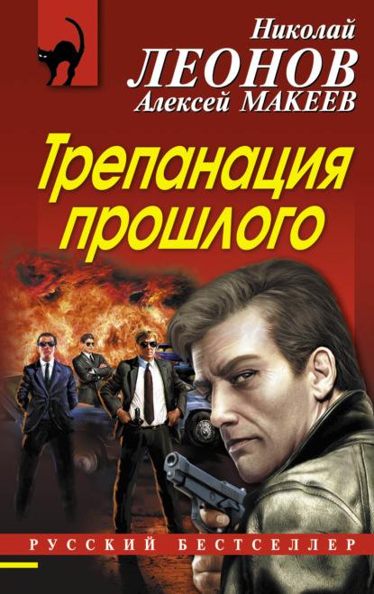Николай Леонов Трепанация прошлого сотовый