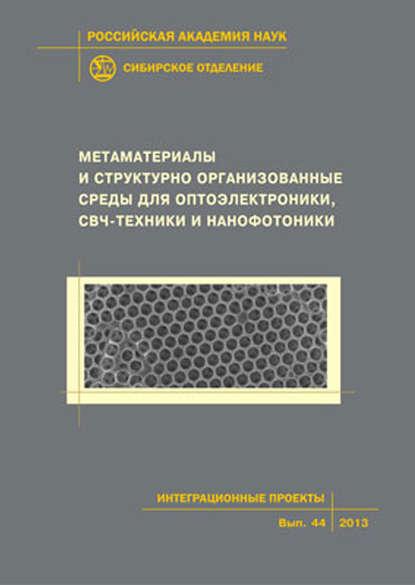 Метаматериалы и структурно организованные среды для оптоэлектроники,