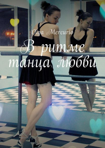 Olga Mercurio Вритме танца любви olga mercurio вритме танца любви