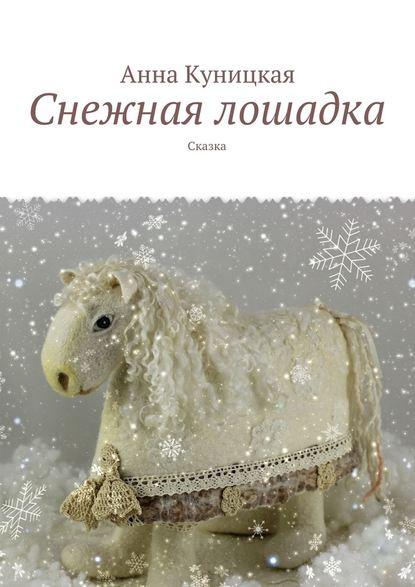 Фото - Анна Куницкая Снежная лошадка. Сказка елена поторочина чудо рождества