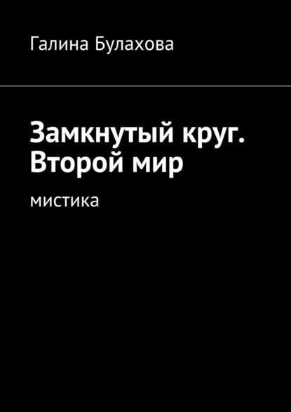 читать бесплатно книги мистика елена воздвиженская