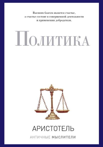 Аристотель — Политика (сборник)