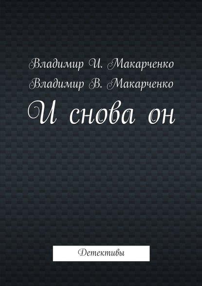 Владимир Макарченко Исноваон. Детективы недорого