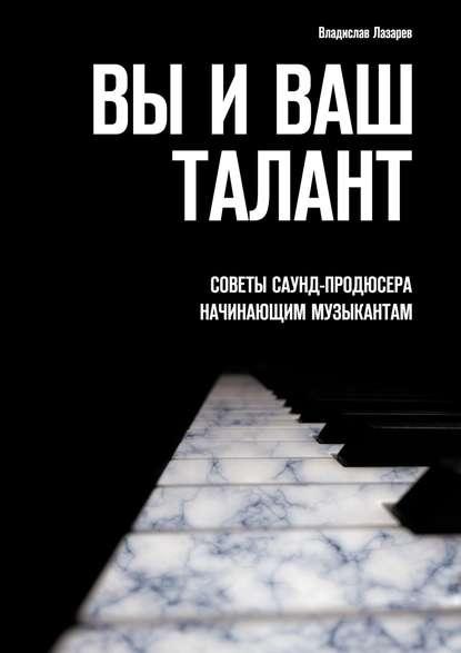 Владислав Лазарев Вы иваш талант. Советы саунд-продюсера начинающим музыкантам