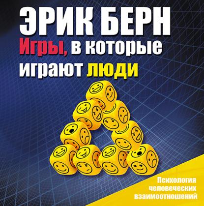 Берн Эрик Игры, в которые играют люди: Психология человеческих взаимоотношений (нов оф) обложка