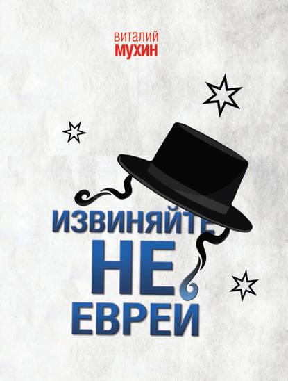 Фото - Виталий Мухин Извиняйте, не еврей мухин в когда я был евреем
