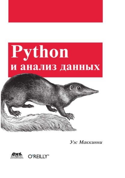 Фото - Уэс Маккинни Python и анализ данных бонцанини марко анализ социальных медиа на python