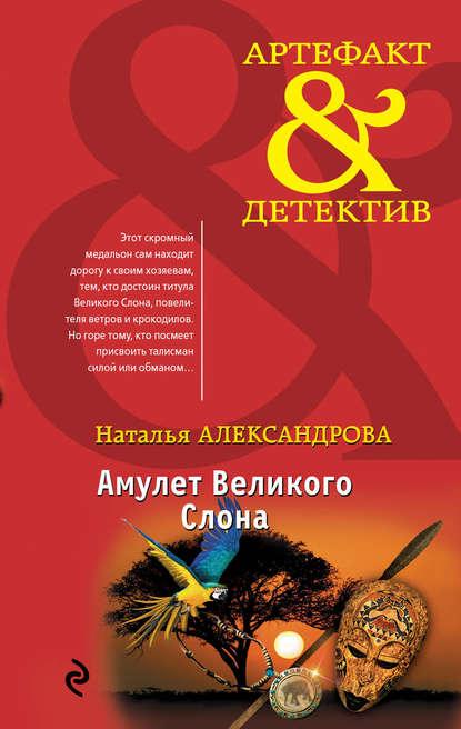 Наталья Александрова — Амулет Великого Слона