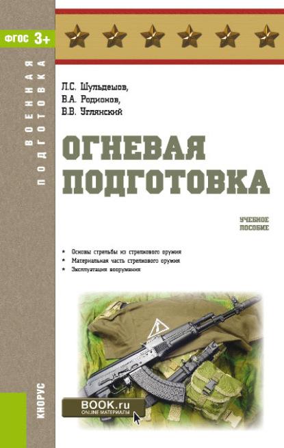 Леонид Шульдешов Огневая подготовка