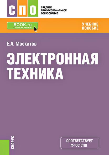 цена на Е. А. Москатов Электронная техника. Учебное пособие