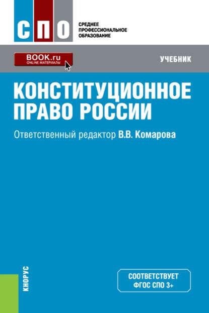 Коллектив авторов Конституционное право России коллектив авторов конвенция о защите прав человека и основных свобод