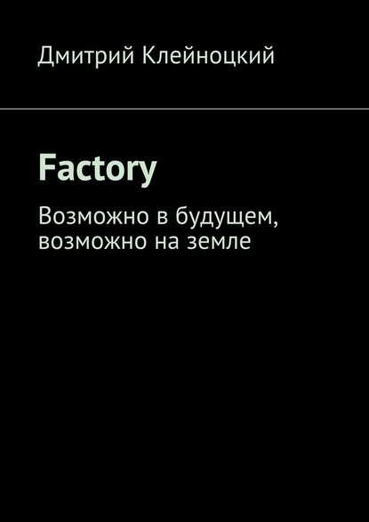 Дмитрий Юрьевич Клейноцкий Factory. Возможно в будущем, возможно на земле printio я круче