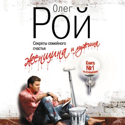 Олег Рой Женщина и мужчина рой олег юрьевич мужчина и женщина секреты семейного счастья
