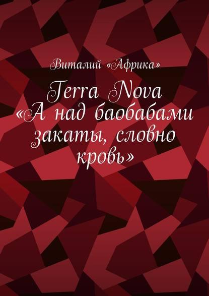 Виталий «Африка» TerraNova: «Анад баобабами закаты, словно кровь»