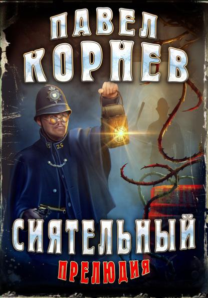 Павел Корнев. Сиятельный. Прелюдия