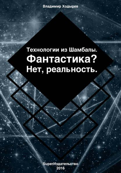 Владимир Ходырев Технологии из Шамбалы для России. Фантастика? Нет, реальность