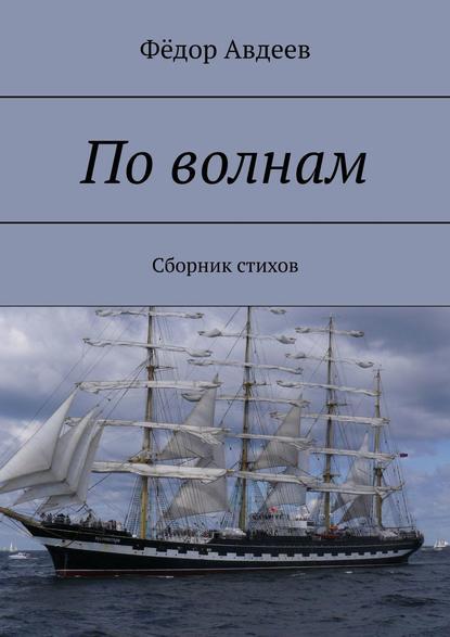Фёдор Авдеев Поволнам. Сборник стихов