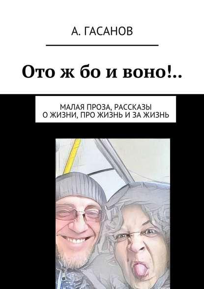 Фото - Алик Гасанов Отож бо ивоно!.. Малая проза, рассказы ожизни, про жизнь изажизнь алик гасанов как мы с