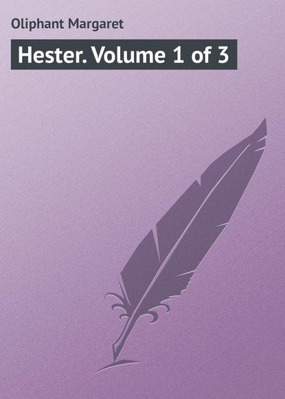 Маргарет Олифант Hester. Volume 1 of 3 маргарет олифант the sorceress volume 1 of 3