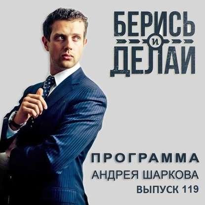 Андрей Шарков Эволюция компании андрей шарков как попасть в сеть