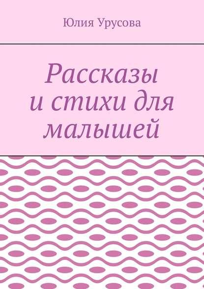 Фото - Юлия Урусова Рассказы истихи для малышей и а луценко что такое операция