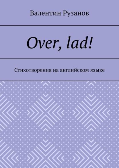 Валентин Рузанов Over, lad! Стихотворения наанглийском языке cathy lamb if you could see what i see