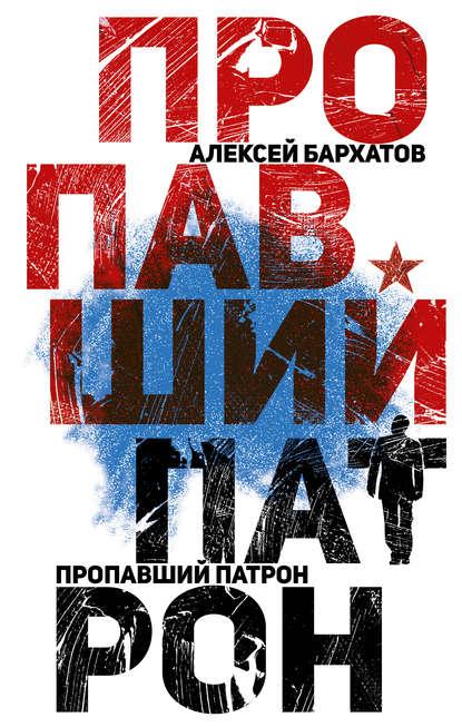 цена на Алексей Бархатов Пропавший патрон