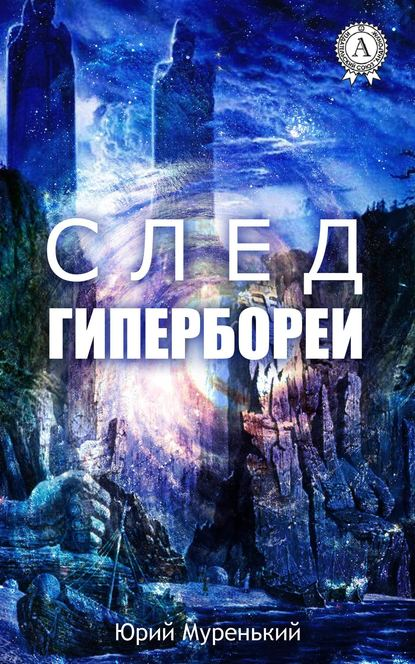 Юрий Муренький След Гипербореи светлана васильевна жарникова сокровища гипербореи