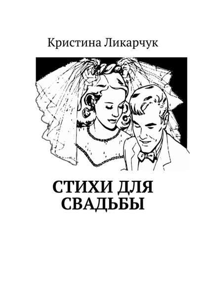Кристина Викторовна Ликарчук Стихи для свадьбы кристина викторовна ликарчук когда душе так хочется влюбиться прекрасные любовные стихи