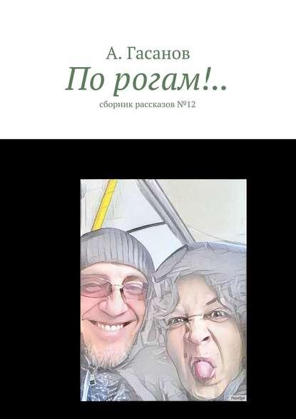 Фото - А. Гасанов Порогам!.. сборник рассказов№-12 алик гасанов потрясающая история сборник рассказов 6