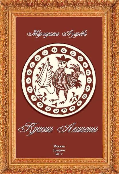 Маргарита Азарова Краски Алкионы азарова маргарита краски алкионы