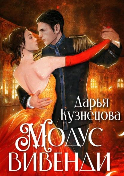 Дарья Кузнецова. Модус вивенди