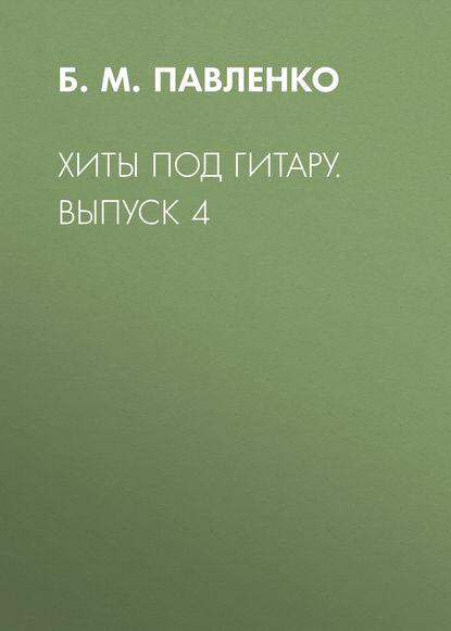Б. М. Павленко Хиты под гитару. Выпуск 4