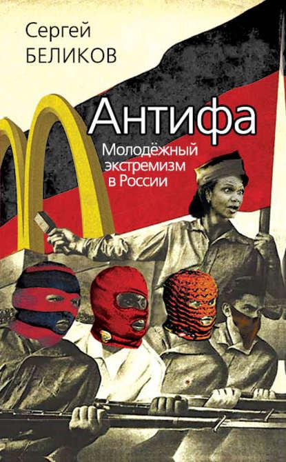 Антифа. Молодежный экстремизм в России фото