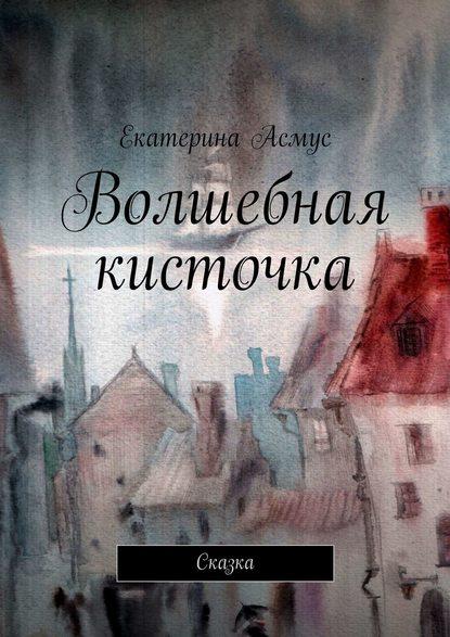 Екатерина Асмус Волшебная кисточка. Сказка иван айвазовский сказка о волне и художнике