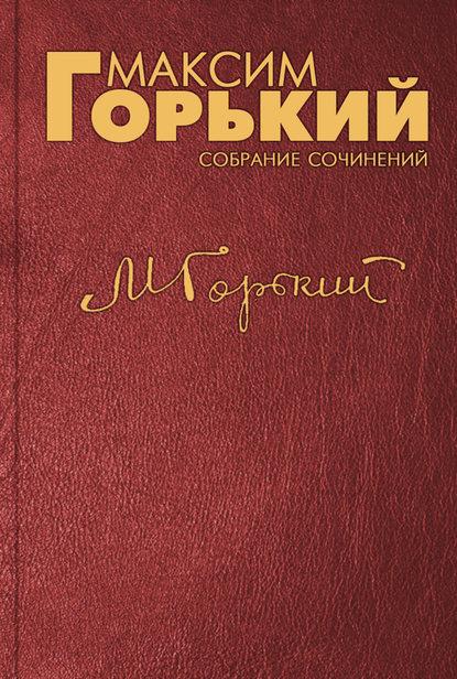 Максим Горький Хорошая книга максим горький наша литература – влиятельнейшая литература в мире