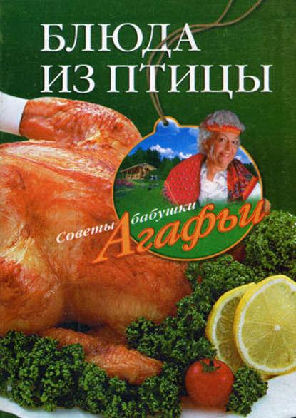 Фото - Агафья Звонарева Блюда из птицы агафья звонарева блюда из птицы
