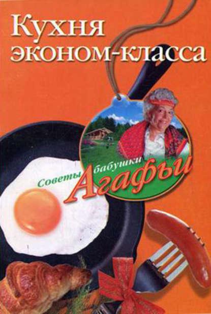 Фото - Агафья Звонарева Кухня эконом-класса агафья звонарева блюда из птицы
