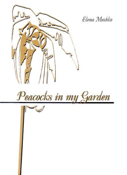 Elena Moshko Peacocks in my Garden dear rose i love my man туалетные духи тестер 100 мл