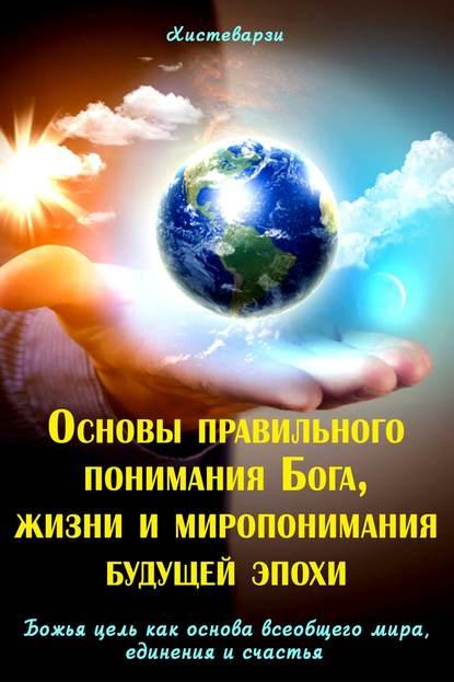 Основы правильного понимания Бога, жизни и миропонимания