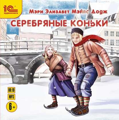 Додж Мэри Мейп Серебряные коньки (ил. Т. Шулера) обложка