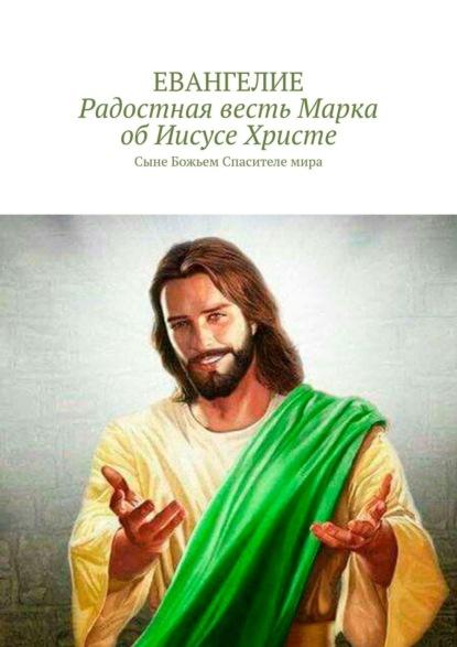 Дмитрий Евгеньевич Кузнецов Радостная весть обИисусе Христе. О Боге Сыне, воплотившемся нашего ради спасения