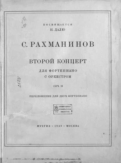 Сергей Рахманинов Второй концерт для фортепиано с оркестром