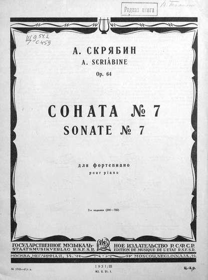 Александр Николаевич Скрябин Соната № 7 для фортепиано александр николаевич скрябин соната 10 для фортепиано