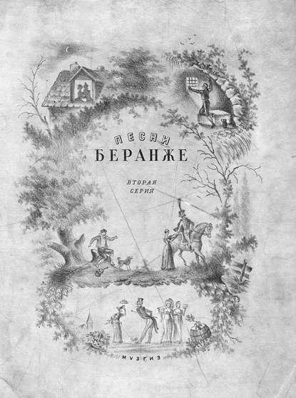 Народное творчество Песни Беранже народное творчество большая книга анекдотов